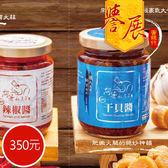 【譽展蜜餞】職人手作干貝醬/無添加防腐劑色素/350元