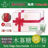【美陸生技AWBIO】95%木寡糖純粉【60包/盒(禮盒),2盒下標處】