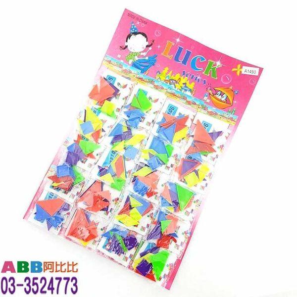 A1490💖塑膠七巧板_20包#夜市整人發條益智童玩桌遊彈珠#娃娃#小#玩具