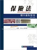 (二手書)保險法-體系重點整理-律師.司法人員