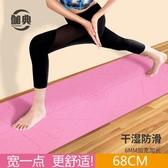 伽典tpe瑜伽墊加厚加寬加長初學者防滑女家用地墊子男健身瑜珈墊