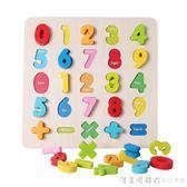 銘塔數字字母拼圖寶寶早教男童女孩2-3歲6兒童積木4益智幼兒玩具5 igo漾美眉韓衣