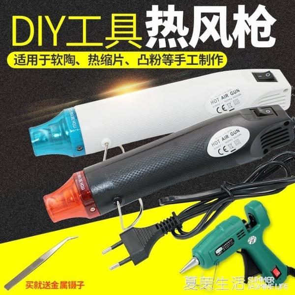 熱風機 熱風槍熱縮片軟陶凸粉浮雕粉熱縮膜小型迷你diy工具手持式熱風機『快速出貨』