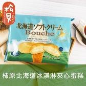 《松貝》柿原北海道冰淇淋夾心蛋糕10 個入200g 【4571210765264 】ba32
