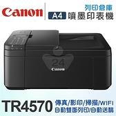 Canon PIXMA TR4570 A4多功能傳真複合機 /適用 Canon PG-745/CL-746/PG-745XL/CL-746XL