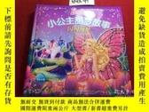 二手書博民逛書店罕見芭比小公主甜夢故事:閃閃的夢Y172096 美國美泰公司 著