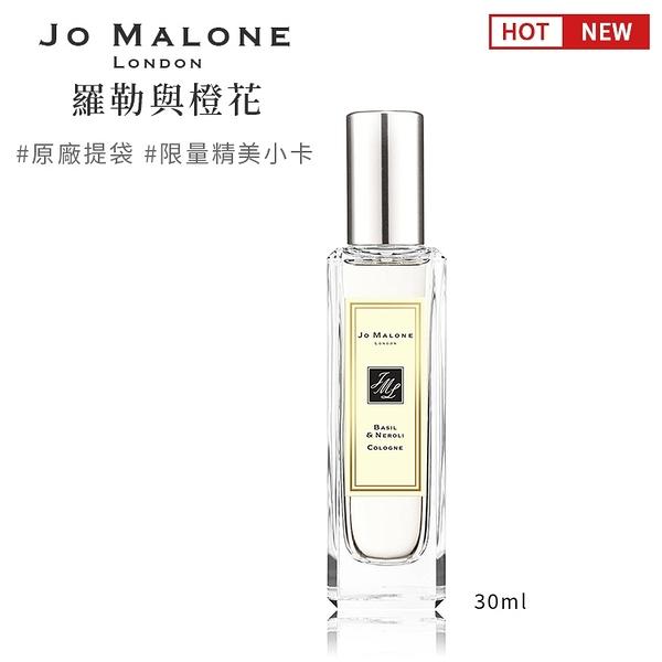 JO MALONE 羅勒與橙花古龍水 30ml 公司正品 【SP嚴選家】
