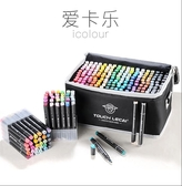 全套168色油性雙頭彩色麥克筆套裝動漫手繪專業設計繪畫【聚寶屋】