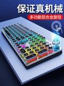 有線鍵盤F2068蒸汽朋克游戲機械鍵盤青軸黑軸茶軸復古臺式筆記本電腦有線 LX春季特賣