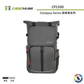 【Caseman卡斯曼】Compass Series 指南者系列空拍機攝影雙肩背包 CP150D