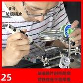 放大鏡 維修用 8倍台式多功能放大鏡鐘表手機電子電路版焊台工作台【快速出貨八折搶購】