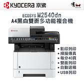 【有購豐】Kyocera 京瓷 ECOSYS M2540dn A4黑白40ppm雙面多功能複合機 影印、列印、掃描、傳真