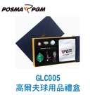 POSMA PGM 高爾夫球禮盒裝 配件套組 GLC005