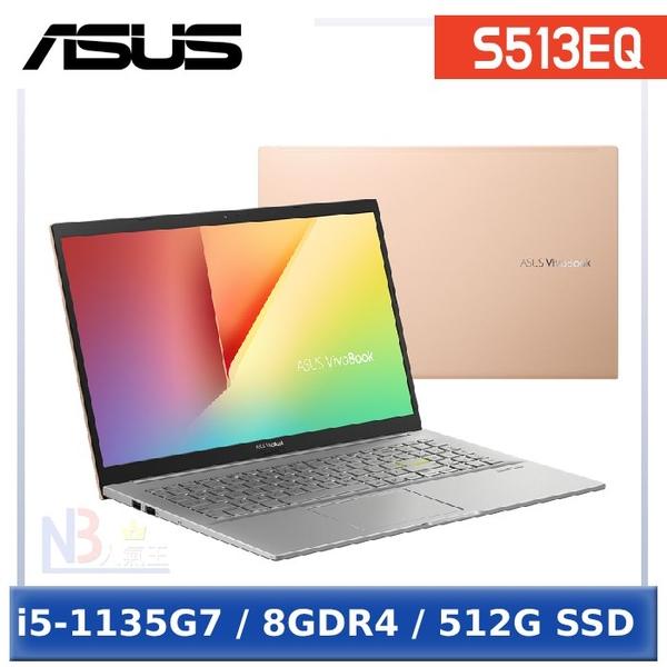【分3期0利率】ASUS S513EQ-0182D1135G7 (i5-1135G7/8G/512GB SSD/MX350 2G/15.6) 魔幻金