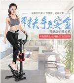 踏步機莫比斯家用靜音扶手身踏步機登山腳踏機多功能健身器材igo 時尚潮流