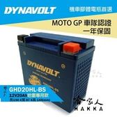 DYNAVOLT 藍騎士 免運贈禮 奈米膠體電池 GHD20HL-BS 機車 哈雷 哈家人