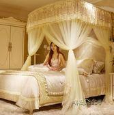 u型蚊帳伸縮落地支架1.8m床雙人家用公主風加密加厚1.2米1.5m床igo「時尚彩虹屋」