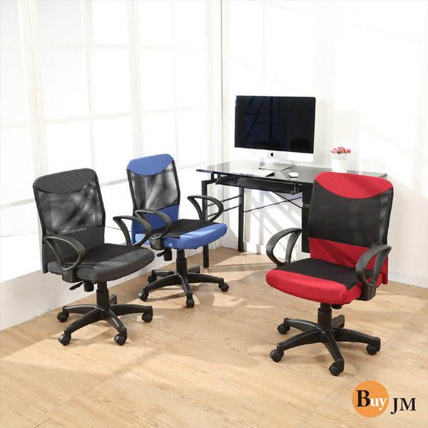 【嘉事美】弦月網布電腦椅 辦公椅 人體工學 洽談椅 會議椅 網椅 台灣製造 免組裝