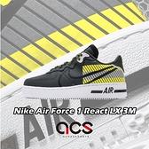 Nike 休閒鞋 Air Force 1 React LX 3M 黑 黃 男鞋 緩震鞋墊 運動鞋 大勾 【ACS】 CT3316-003