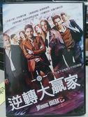 影音專賣店-F13-074-正版DVD【逆轉大贏家】-丹尼爾布爾*路易斯赫馬