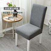 椅子套 針織家用連體彈力餐桌椅套罩簡約椅墊坐墊通用餐椅套凳套罩 - 古梵希