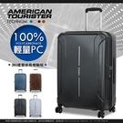 《熊熊先生》Samsonite 美國旅行者 大容量 行李箱 飛機輪 25吋 旅行箱 硬殼箱 37G 詢問另有優惠
