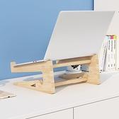 電腦支架 實木筆記本電腦支架電腦散熱架電腦增高架實木創意筆記本電腦支架