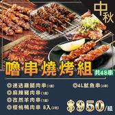 ㊣盅龐水產◇嚕串燒烤組◇HOT價$950元/組◇48串只要950,每串只要20元!!◇