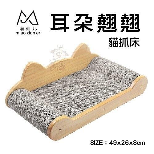 『寵喵樂旗艦店』喵仙兒 FD.Cattery 耳朵翹翹貓抓床 可以當貓床也是抓板 耐抓防纸削