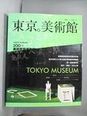 【書寶二手書T4/旅遊_D9X】東京。美術館-200+美術館與博物館遊趣_金高恩