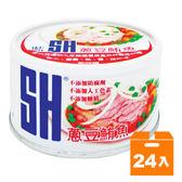 三興藍SH蔥豆鮪魚190g(24入)/箱【康鄰超市】