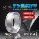 【3CMx1M 厚度2mm】透明無痕膠帶 雙面膠 透明雙面膠 萬用膠帶 強力膠帶 萬能膠
