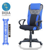 【DIJIA】時尚美學舒壓電腦椅/辦公椅(藍)