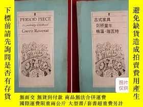 二手書博民逛書店PERIOD罕見PIECE A Cambridge Childhood GWEN RAVERAT《劍橋童年格溫·拉