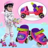 玄凌雙排溜冰鞋兒童輪滑鞋2寶寶4輪滑5四輪6旱冰鞋輪3歲初學者ATF 三角衣櫃