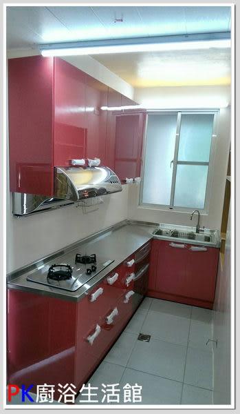 ❤ PK廚浴生活館 ❤ 高雄櫻花流理台 上下櫥L型流理台 白鐵台面 白鐵桶身 美耐板