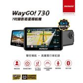 PAPAGO WAYGO 730【贈 32G+保貼+保護套+筆】7吋 行車 聲控 藍芽 聲控 WIFI 支援倒車顯影 1080P