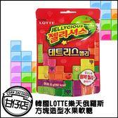 韓國 LOTTE 樂天俄羅斯方塊造型水果軟糖 50g 甘仔店3C配件