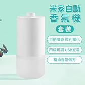 小米 米家自動香氛機 套裝   自動噴香   四檔可調   USB充電