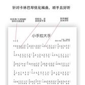 卡林巴琴譜拇指琴譜小熊編制15音17音初學者入門手指琴拇指琴琴譜  卡卡西