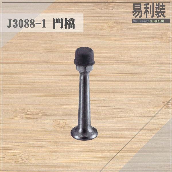 【 EASYCAN 】J3088-1 不鏽鋼門檔 易利裝生活五金 浴室 廚房 房間 臥房 衣櫃 小資族 辦公家具