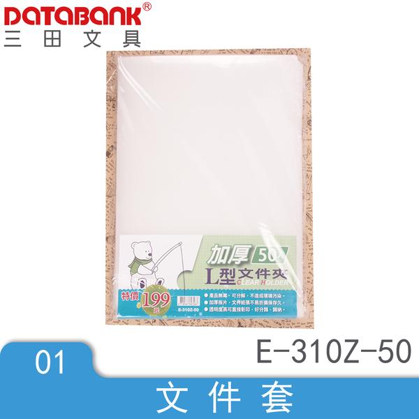 加厚環保L型夾(E-310Z-50) 文件資料夾 型錄收納夾 資料歸檔專家 分類文件 三田文具 DATABANK