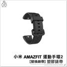 [替換錶帶] 小米AMAZFIT 運動手錶2 塑膠錶帶 華米智慧手錶 替換錶帶 防水 替換腕帶 運動錶帶