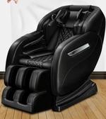 按摩椅 按摩椅家用全身全自動新款太空豪華艙多功能電動智能老年人沙發器全館全省免運 SP