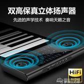 手捲電子鋼琴88鍵加厚專業版成人初學者入門練習軟鍵盤折疊便攜式YYJ  夢想生活家