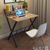 免安裝折疊簡約家用台式筆記本辦公電腦學習學生書桌子簡易寫字台igo   良品鋪子