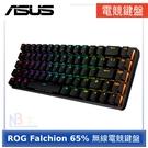 華碩 ASUS ROG Falchion 65% 無線電競鍵盤-青軸