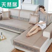 3天然居沙發墊涼席防滑冰絲歐式客廳天款藤席坐墊皮沙發套罩   茱莉亞  ATF