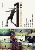 (二手書)一個人的奧林匹克運動會:80個項目,4年完賽,只為戰勝最頑強的對手──自..