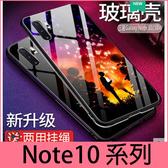 【萌萌噠】三星 Galaxy Note10 Note10+ 歐美創意極光星球保護殼 全包軟邊 鋼玻璃背板 手機殼 手機套